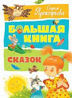 Прокофьева Софья: Большая книга сказок, фото 1