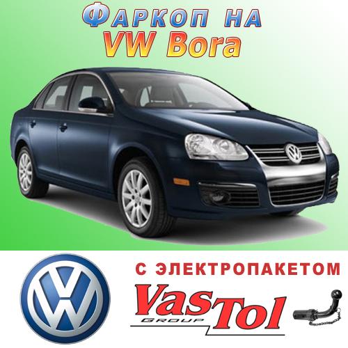 Фаркоп Volkswagen Bora (прицепное Фольксваген Бора)