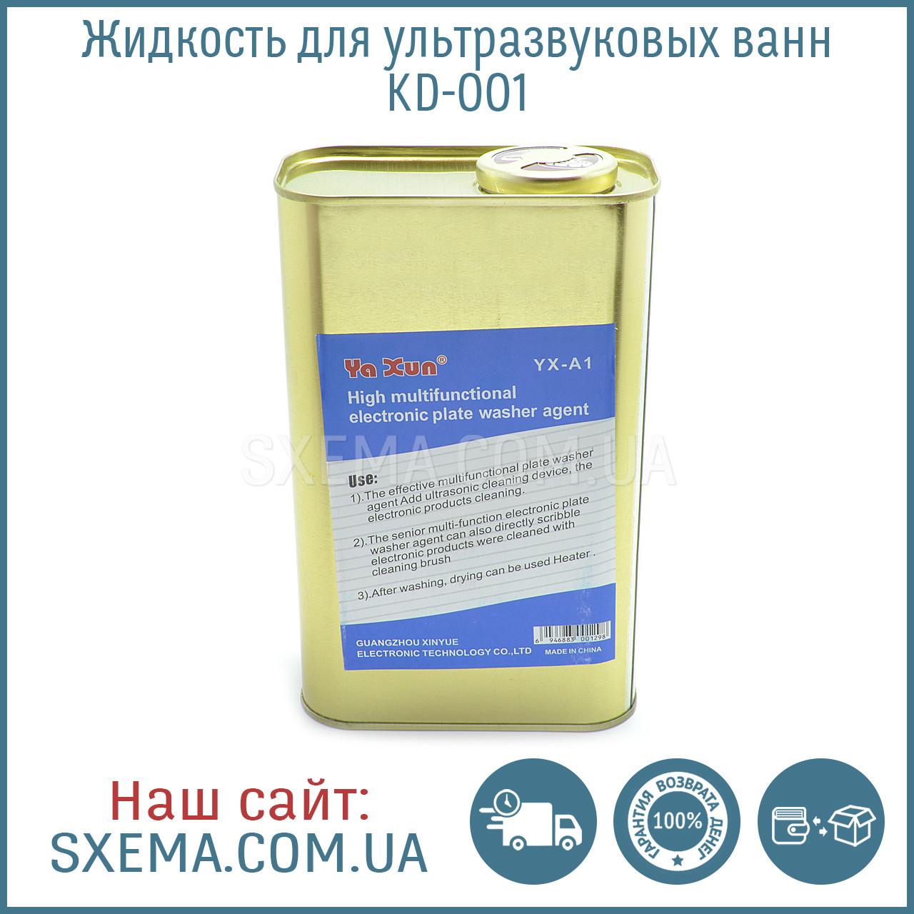 Жидкость для ультразвуковых ванн KD-001 1л