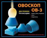 Овоскоп для проверки яиц ОВ-3 на батарейках (три насадки)