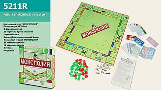 """Настільна гра """"Монополия"""" 5211R (72шт/2) в коробці 27*27*5 см"""