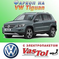 Фаркоп Volkswagen Tiguan (прицепное Фольксваген Тигуан)