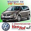 Фаркоп Volkswagen Touran (прицепное Фольксваген Туран)