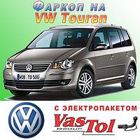 Фаркоп Volkswagen Touran (прицепное Фольксваген Туран), фото 1