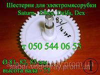 Шестерня для электромясорубки Saturn (с металлическим валом)