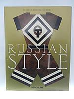Khromtchenko E. Russian Style (б/у).