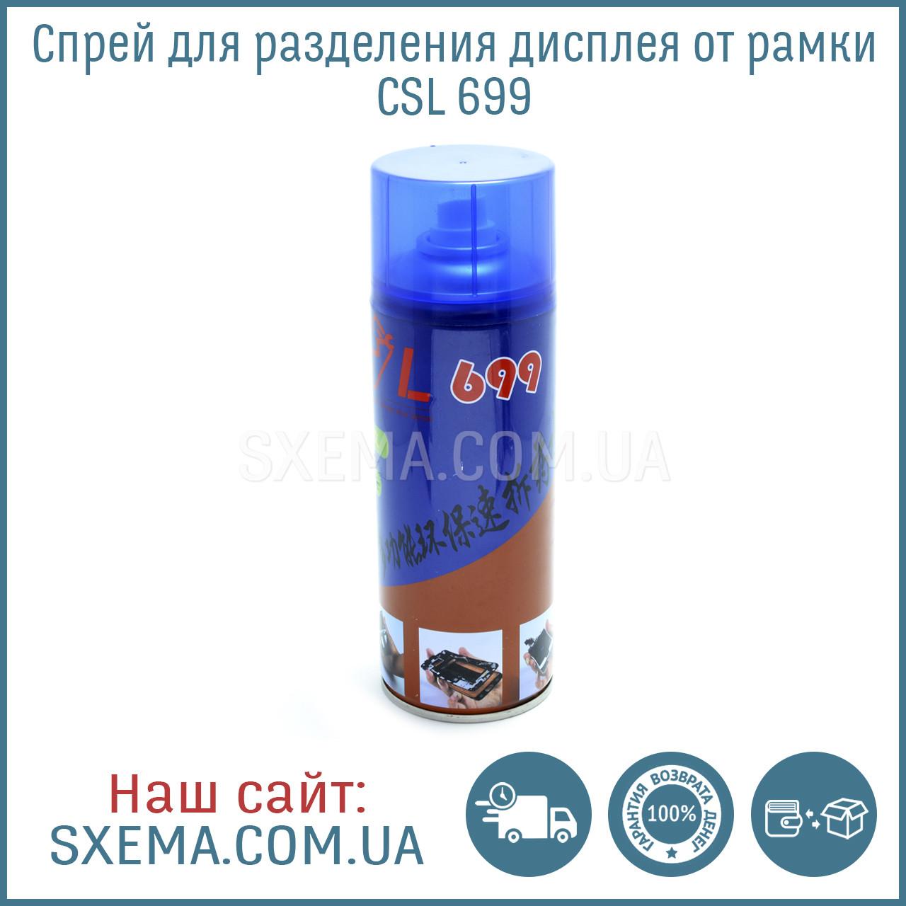 Спрей для разделения дисплея от рамки KSL 699 400мл
