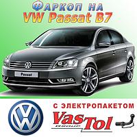 Фаркоп Volkswagen Passat B7 (прицепное Фольксваген Пассат Б7)