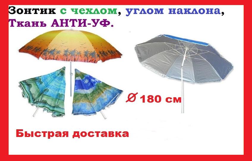 Зонт 180см с наклоном и с напылением