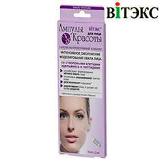 Витэкс - Ампулы красоты для лица Интенсивное омоложение + моделирование овала лица 10шт 2мл