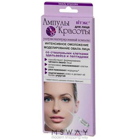 Витэкс - Ампулы красоты для лица Интенсивное омоложение + моделирование овала лица 10шт 2мл, фото 2