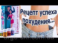 """Набор для похудения """"Рецепт успеха"""" Арго, ожирение, похудение, регулирует липидный обмен"""