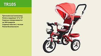 Велосипед 3-ох колісний TR105 складний козирок, поворот сидіння, надувні колеса 12'' і 10''