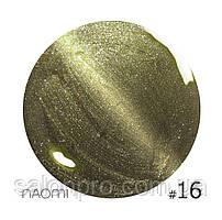 Гель-лак Naomi Cat Eyes №16 с эффектом кошачий глаз (золотистый с насыщенными блесточками, магнитный