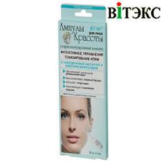 Витэкс - Ампулы красоты для лица Интенсивное увлажнение + тонизирование кожи 10шт 2мл