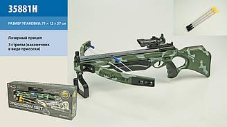 Арбалет 35881H (6шт) лазерний приціл, 3 стрілис присосками, в коробці 71*12*27 см