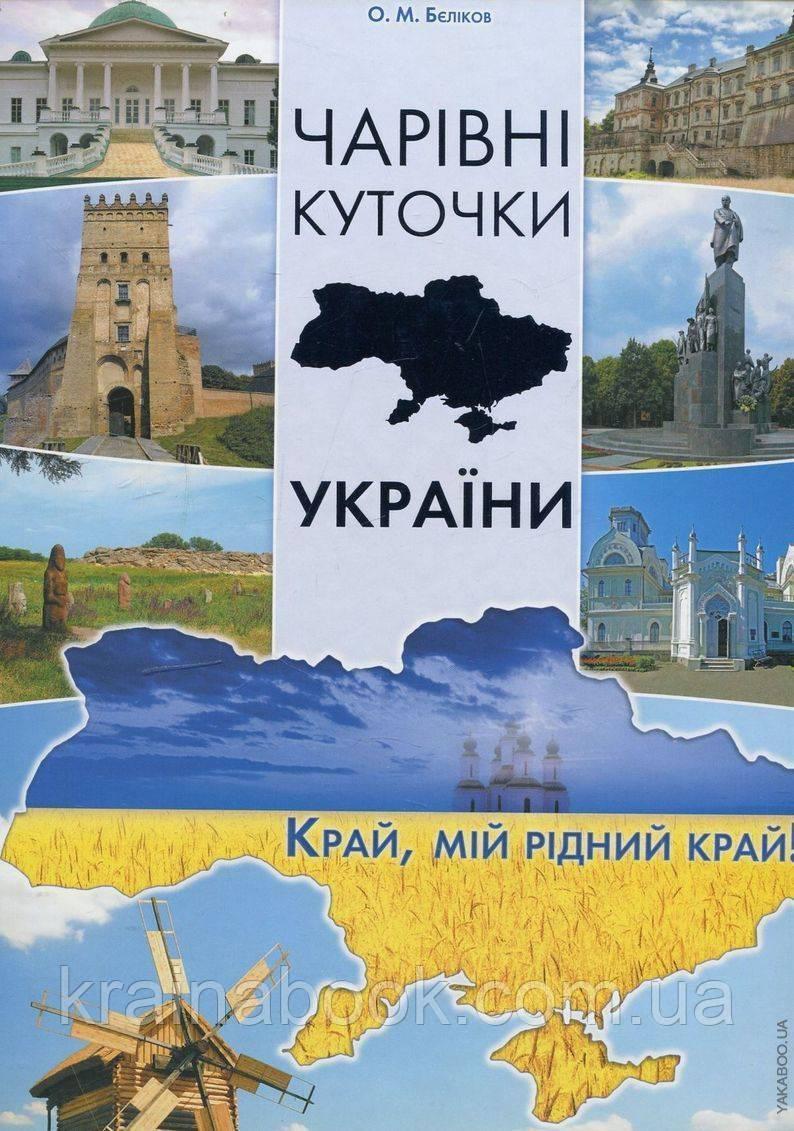 Чарівні куточки України.