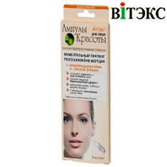 Витэкс - Ампулы красоты для лица Моментальный лифтинг + разглаживание морщин 10шт 2мл