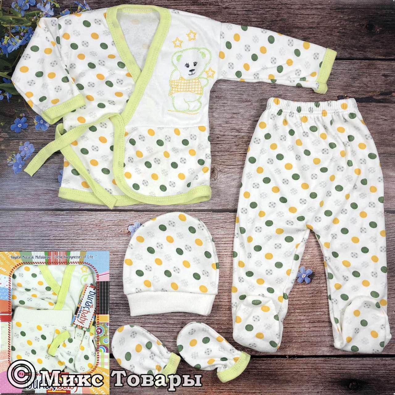 Набор одежды для малыша мальчик и девочка Размер: 0- 3 месяцев Рост: 56 см (6905-3)