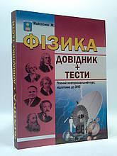 НЗО Фізика Довідник+Тести Мойсеєнко