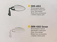 Зеркало Spelli SBM-4063 треугольное белое