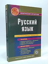 Весна Практичний довідник Русский язык Партола Практичний довідник
