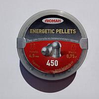 Пули Люман 0,75 гр. ENERGETIC PELLETS