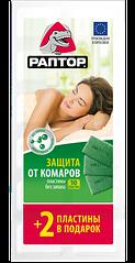РАПТОР пластины от комаров 10+2 шт. в подарок