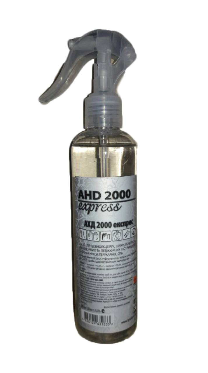 АХД 2000 экспресс 250 мл (Для салонов красоты)