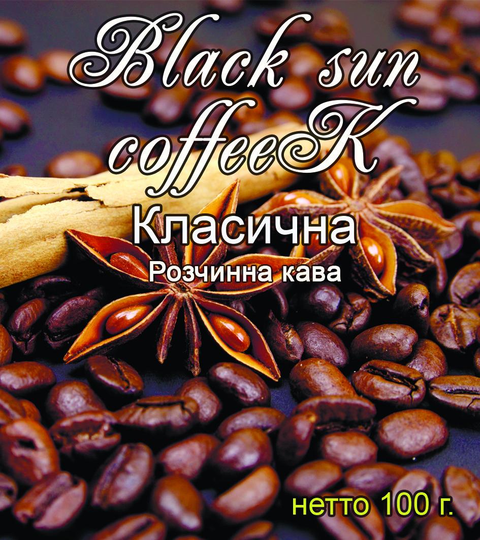 Кофе Black sun coffeek Классический 100 г.