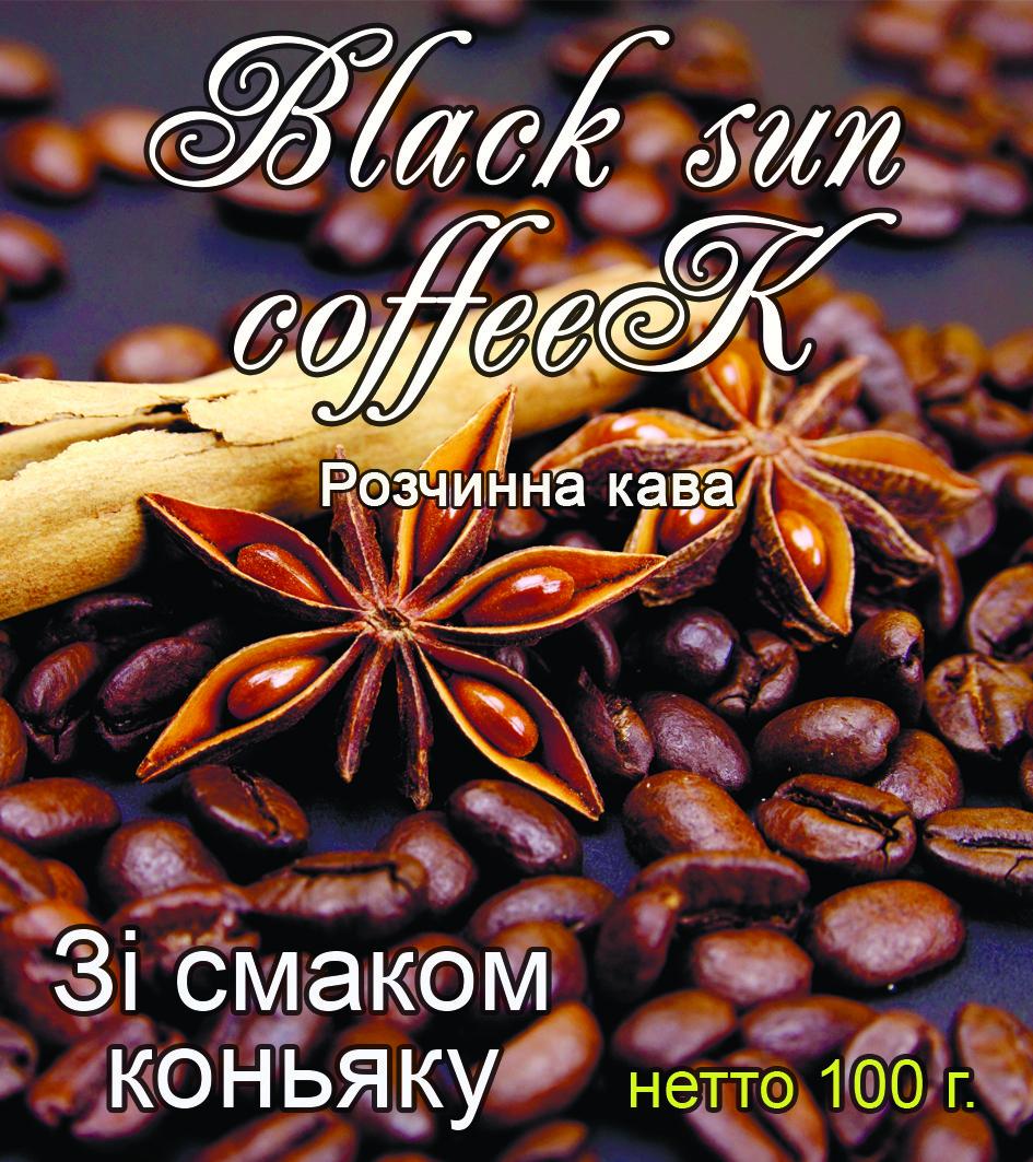 Кофе Black sun coffeek со вкусом коньяка 100 г.