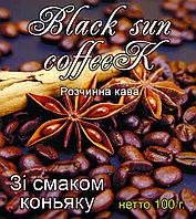Кофе Black sun coffeek со вкусом коньяка 100 г., фото 1