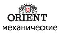 Orient механические