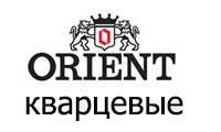 Orient кварцевые