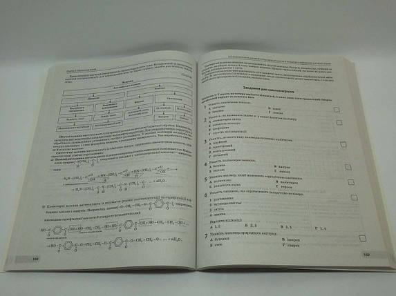 Хімія Комплексний довідник абітурієнта Гордієнко ПЕТ, фото 2