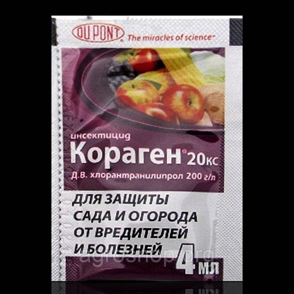 Инсектицид Кораген 20 кс ,4 мл .