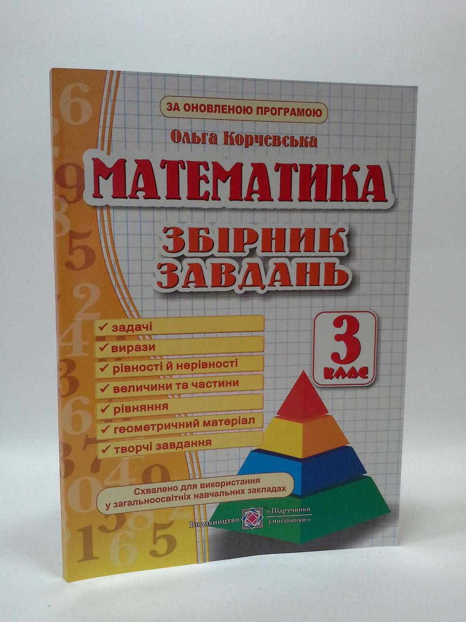 Математика 3 клас. Збірник завдань. Корчевська. Підручники і посібники