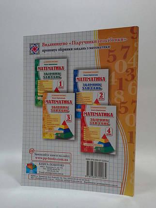 Математика 3 клас. Збірник завдань. Корчевська. Підручники і посібники, фото 2