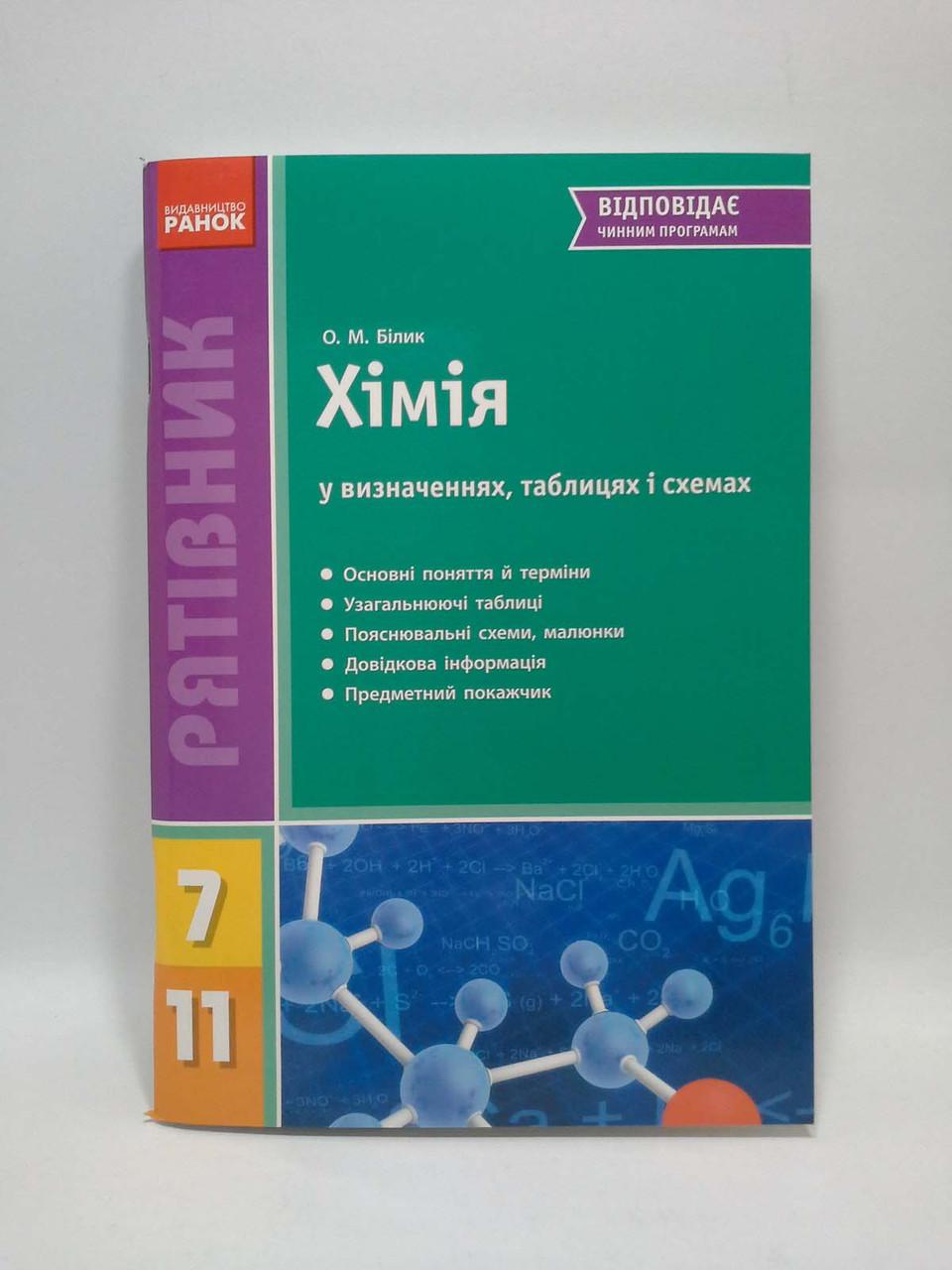 Довідник Ранок Рятівник Хімія 7-11 клас У визначеннях таблицях і схемах Білик