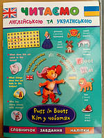 """Казка """"Кіт у чоботях"""" англійською та українською мовами."""