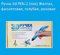 Ручка 3d PEN-2 (mix) Желтая, фиолетовая, голубая, розовая, фото 1