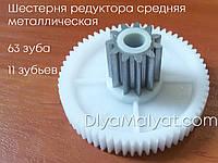 Шестерня 63/11средняя редуктора электромобиля детского