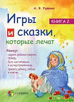 Алина Руденко Игры и сказки, которые лечат. Книга 2
