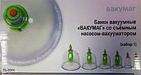 Массажные вакуумные Банки с насосом-вакууматором ВАКУМАГ YS-0006