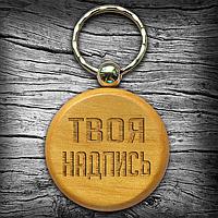 Деревянный брелок с гравировкой логотипа, надписи
