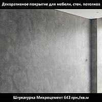 Микроцемент #183