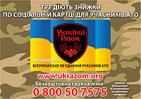 "в нас гарна новина для наших героїв!!! ""Українці разом"""