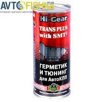 Hi-Gear HG7018 - Тюнинг для АКПП (содержит SMT2)