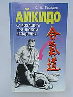 Гвоздев С.А. Айкидо. Айки-джитсу. Самозащита при любом нападении (б/у)., фото 1