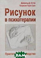Джеральд Д. Остер, Патрисия Гоулд Грон Рисунок в психотерапии. Практическое руководство